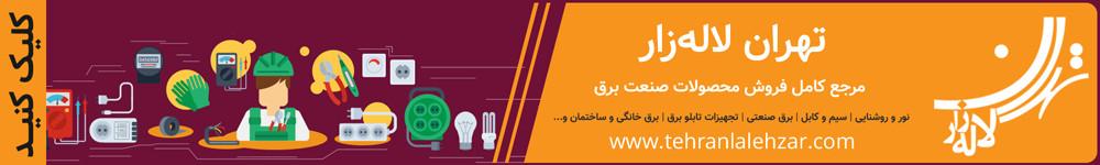 Tehranlalehzar.com | تهران لاله زار، اولین مرجع فروش کالای برق